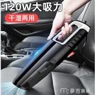 車載吸塵器車載吸塵器汽車吸塵器手持式車用強力車內專用小型迷你大功率兩用 麥吉良品