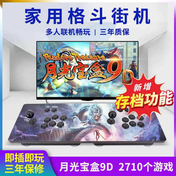 【現貨免運】月光寶盒9D 懷舊電視家庭娛樂雙人搖桿街機電子格鬥遊戲機(2710合1/10種3D遊戲)