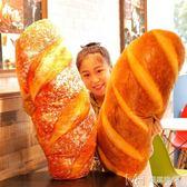 創意仿真面包抱枕腰靠辦公室靠背 公仔禮物女兒童玩具       瑪奇哈朵