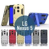 LG Nexus 5 二合一支架 防摔 盔甲 TPU+PC材質 手機套 手機殼 保護殼 保護套