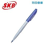 SKB 文明M-10 藍色1.0簽字筆 1支