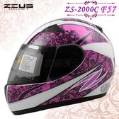 【免運】瑞獅 ZEUS 小頭款 ZS 2000C F57 白紫 全罩安全帽 抗UV 輕量 小帽款 學生女生 內襯可拆