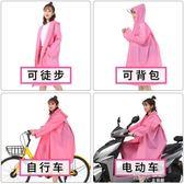 雨衣女成人韓國時尚徒步學生單人男騎行電動電瓶車自行車雨披兒童 道禾生活館