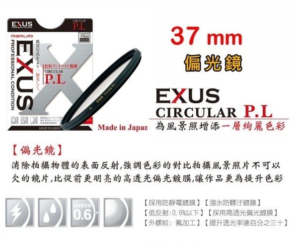 日本 Marumi 37mm EXUS CPL偏光鏡 防靜電防潑水抗油漬易清潔  MADE IN JAPAN 【彩宣公司貨】C-PL