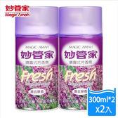 妙管家-噴霧式芳香劑(薰衣草香)300ml*4入