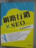 【書寶二手書T8/行銷_POH】網路行銷×SEO-致勝關鍵解碼_林鴻斌