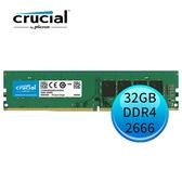 Micron 美光 Crucial DDR4 2666 32GB 記憶體 CT32G4DFD8266