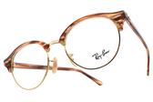 RayBan 光學眼鏡 RB4246V 5751 (流線棕-金) 復古休閒款 眉框眼鏡 # 金橘眼鏡