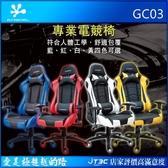 B.FRIEND GC03 專用電競椅賽車椅 黃色《免運‧偏遠地區運費另計》