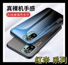 【萌萌噠】紅米Note10 Pro (4G) 小清新 漸變玻璃系列 全包軟邊+玻璃背板保護殼 手機殼 手機套