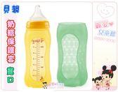 麗嬰兒童玩具館~貝親pigeon玻璃奶瓶保護套-寬口240ML(矽膠製保護套)