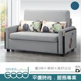 《固的家具GOOD》147-1-AT 1903功能沙發床/灰色/藍色【雙北市含搬運組裝】