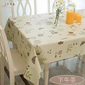 田園餐桌佈防水防油防燙免洗桌布PVC塑膠台布餐廳茶幾桌墊長方形【虧本促銷沖量】
