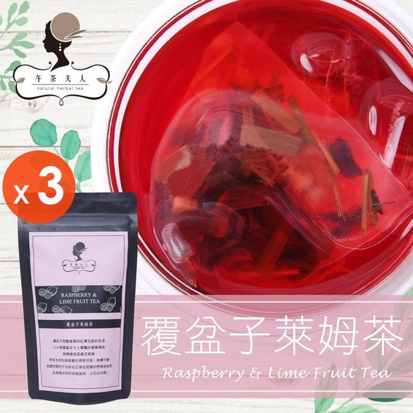 午茶夫人 覆盆子萊姆茶 8入/袋x3 水果茶/茶包/無咖啡因