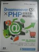【書寶二手書T7/網路_YKS】Dreamweaver CS6 X PHP超強互動網站特訓班_鄧文淵