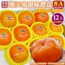 【果農直配-全省免運】摩天嶺高山8A甜柿...