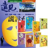 《遠見雜誌》1年12期 贈 梁亦鴻老師的3天搞懂系列(全8書)