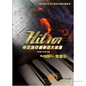 鋼琴譜 / 樂譜►Hit 101《中文流行鋼琴百大首選》  (簡譜版)中文流行歌曲改編的鋼琴曲