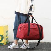 短途旅行包旅行袋大容量行李包男手提包旅游出差大包旅行手提袋女【中秋狂歡9折】
