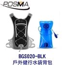 POSMA 2L 戶外健行水袋背包 黑色 BGS020-BLK