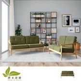 【擇木深耕】森呼吸三人座布沙發綠色