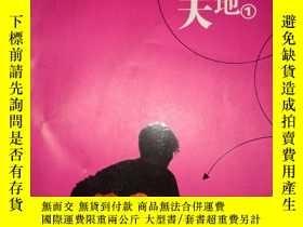 二手書博民逛書店Z20罕見流行吉他天地 1 (附光盤1張)Y16651 孫鵬 劉