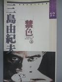 【書寶二手書T2/翻譯小說_KNN】禁色(上)_三島由紀夫