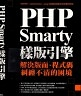 二手書R2YB 94.97年《PHP Smarty 樣版引擎 解決版面.程式碼.