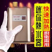 110v加熱水龍頭即熱式電水龍頭電加熱水器速熱即熱水龍頭加熱器 中秋特惠