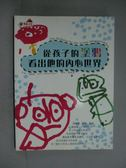 【書寶二手書T6/親子_OCS】從孩子的塗鴉看出他的內心世界_蕊娜特.吉兒