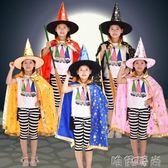 萬聖節服裝 萬圣節披風錶演服裝五星披風兒童魔法師女巫婆斗蓬帽掃把巫婆披肩 唯伊時尚
