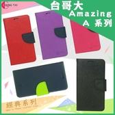 ●經典款 系列 台灣大哥大 TWM Amazing A5S/A7/A4S/A3S/A5C/A5/A6S/A8 側掀可立式保護皮套