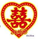 《婚禮小物- 靜電貼紙~愛心囍+永結同心(薄)30*30cm /10張》*婚禮布置/喜糖/桌上禮/二次進場