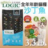 [寵樂子]《logic自然邏輯》全種類貓適用-天然沙丁魚3.3LB / 貓飼料