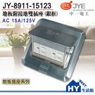 《HY生活館》中一電工 JY-8911-...
