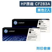 原廠碳粉匣 HP 2黑組合包 CF283A / CF283 / 283A / 83A / 適用 HP LaserJet Pro MFP M125a / M127fn