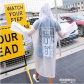 旅行透明雨衣女成人外套韓國時尚男抖音網紅戶外徒步雨披單人便攜   凱斯盾數位3C
