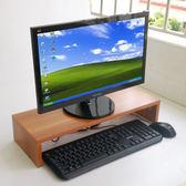 電腦顯示器增高架護頸屏幕底座墊高支架辦公桌上組合收納加長加厚 螢幕架