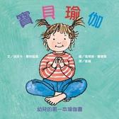 寶貝瑜伽 幼兒的第一本瑜伽書