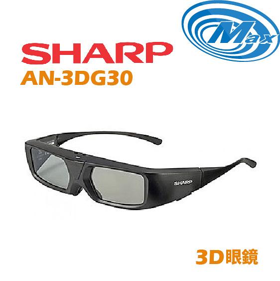 《麥士音響》 【有現貨】SHARP夏普 3D眼鏡 AN-3DG30