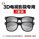 偏光不閃式3d眼鏡高彈鉸imax立體高清電影院專用2副【萬聖節8折】