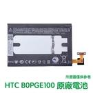 含稅附發票【送4大好禮】HTC One M9 Plus M9+ M9PT M9px M9S S9 原廠電池 BOPGE100