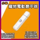 小米 寵物電動磨甲器 Pawbby 寵物磨甲 自動磨甲 寵物指甲 寵物美容 狗指甲 貓指甲 小米有品