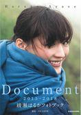 綾瀨遙寫真集:Document 2015-2018