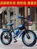 兒童自行車7-8-9-10-11-12歲15童車男孩20寸小學生中大童單車山地 (橙子精品)
