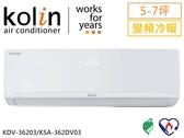 ↙0利率/免運費↙KOLIN歌林5-7坪 1級省電 變頻冷暖分離式冷氣KDV-36203/KSA-362DV03【南霸天電器百貨】