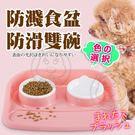 【培菓平價寵物網】dyy》寵物兩用環保防濺飲水食盆防滑雙碗-45*35*8cm