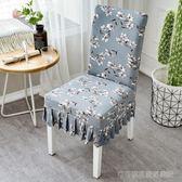 家用彈力連身餐桌椅子套罩現代簡約凳子套罩酒店餐廳座椅套布藝  Cocoa