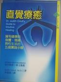 【書寶二手書T1/養生_HQS】直覺療癒:擁有健康的身體、情緒與性生活的五個實踐步驟