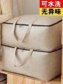 收納袋收納袋子幼兒園行李整理袋衣物箱裝被子的打包搬家神器衣服收納袋JD聖誕節